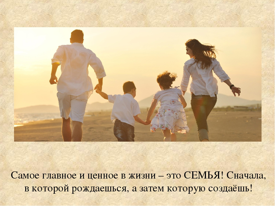 Пожелания, картинки с надписью семья это главное в жизни