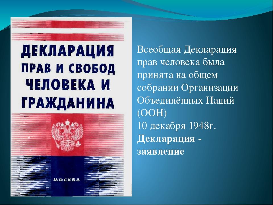 Декларация прав человека фото обложки