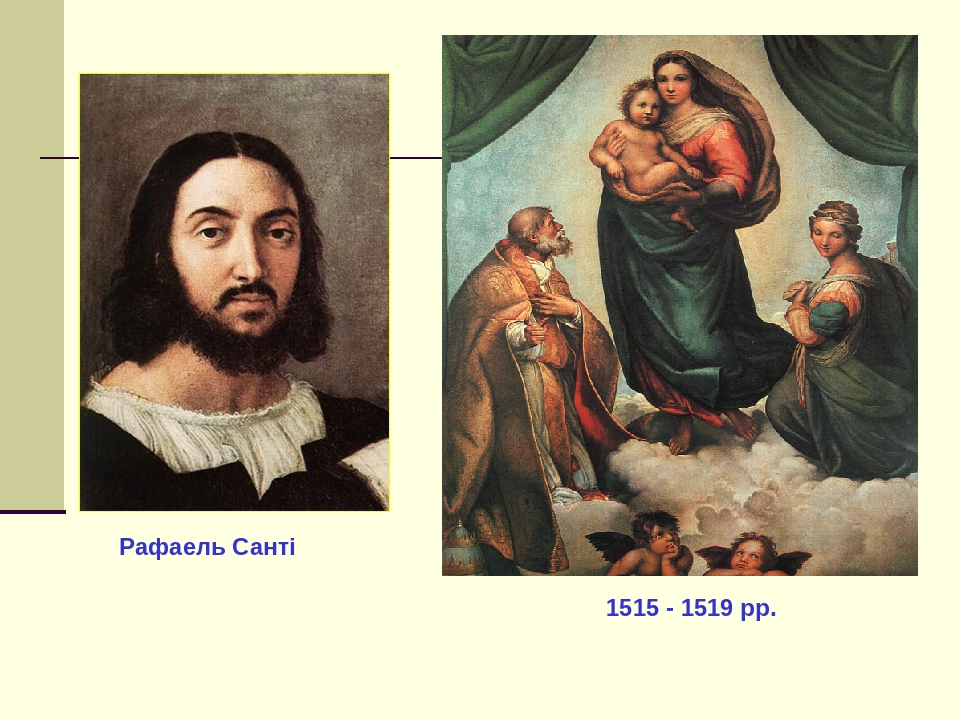 Рафаель Санті 1515 - 1519 рр.