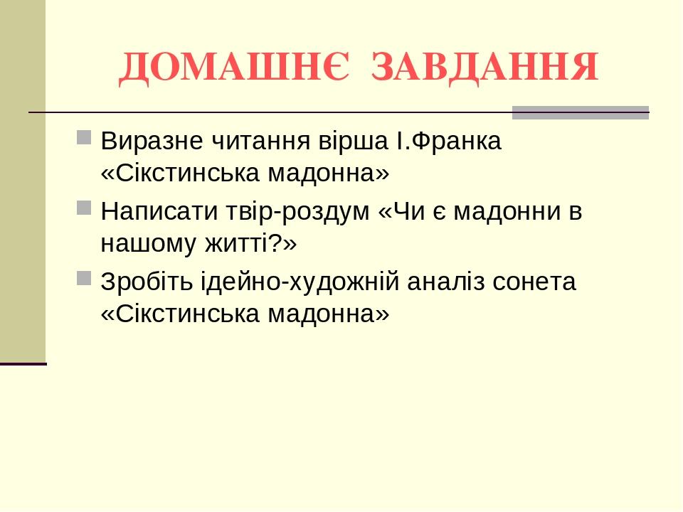 ДОМАШНЄ ЗАВДАННЯ Виразне читання вірша І.Франка «Сікстинська мадонна» Написат...