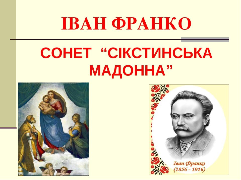 """ІВАН ФРАНКО CОНЕТ """"СІКСТИНСЬКА МАДОННА"""""""