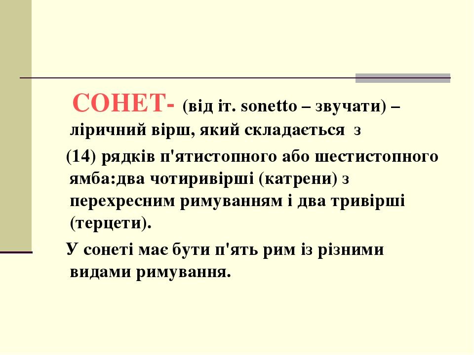 СОНЕТ- (від іт. sonetto – звучати) – ліричний вірш, який складається з (14)...