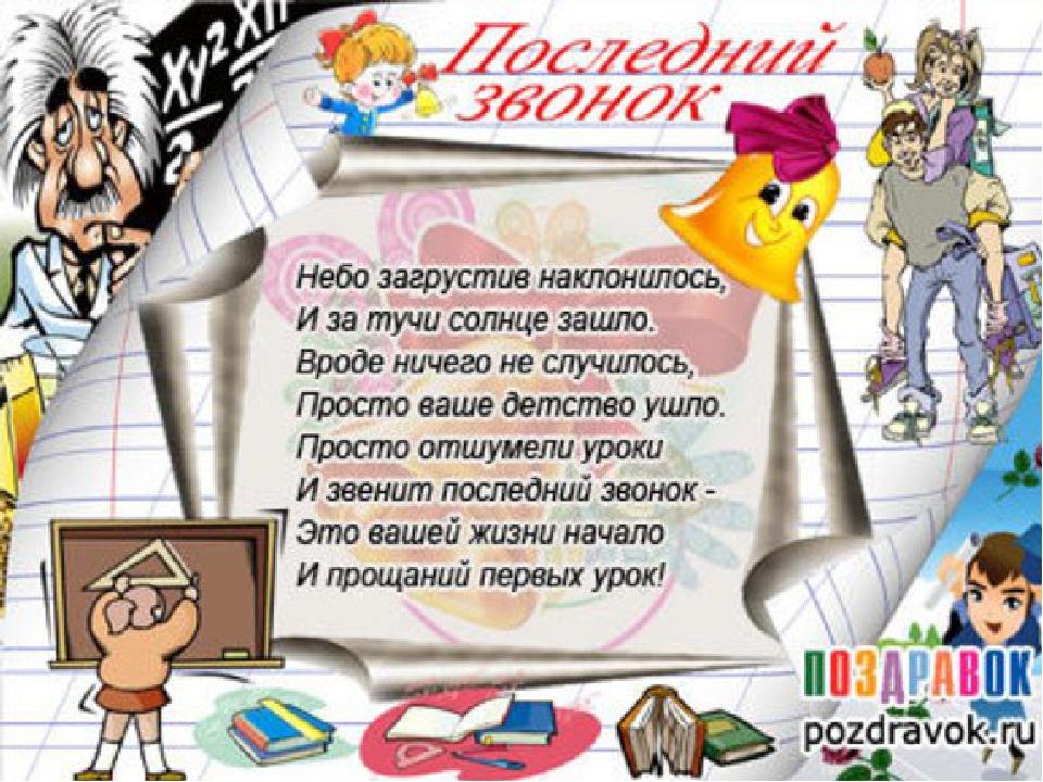 открытка выпускникам 11 класса от первой учительницы слову, зрение людей