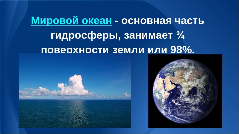 картинки мирового океана презентация немного