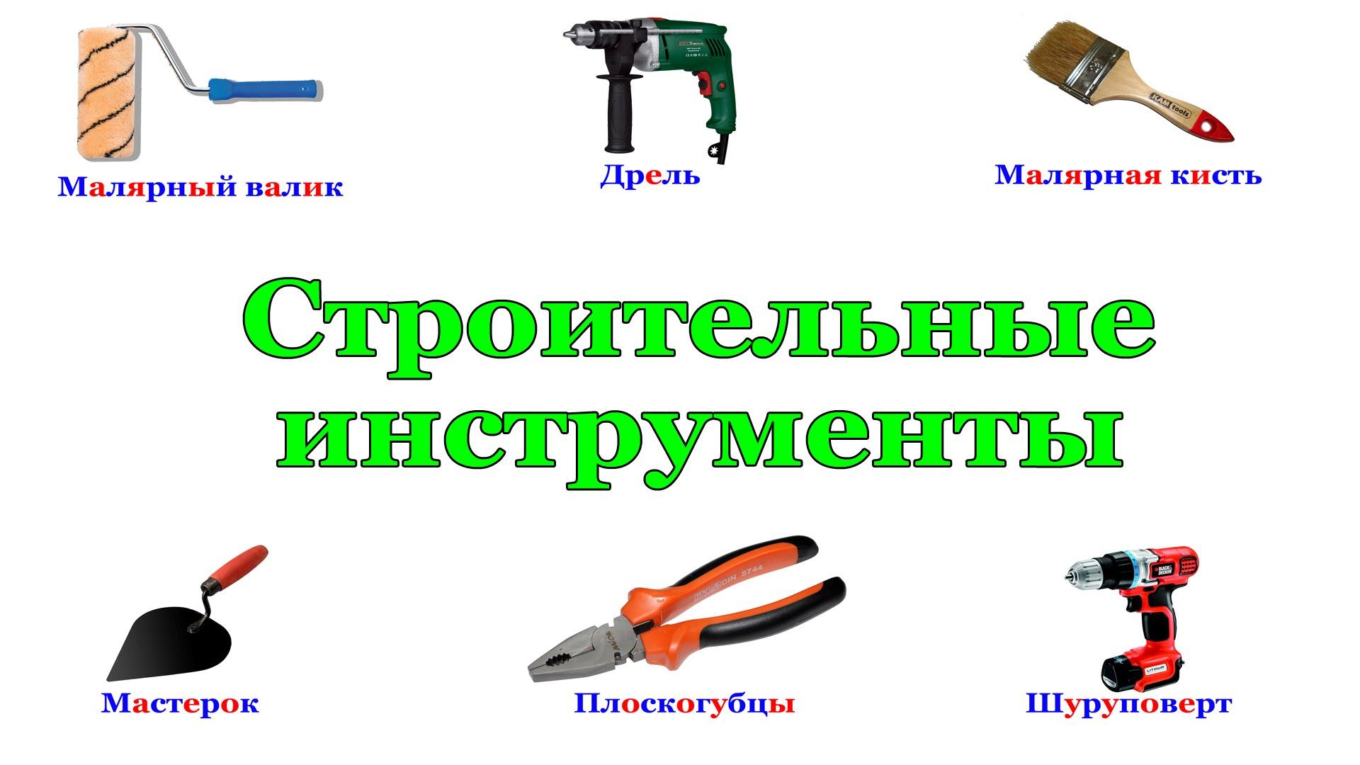 Схема слова строители 1 класс