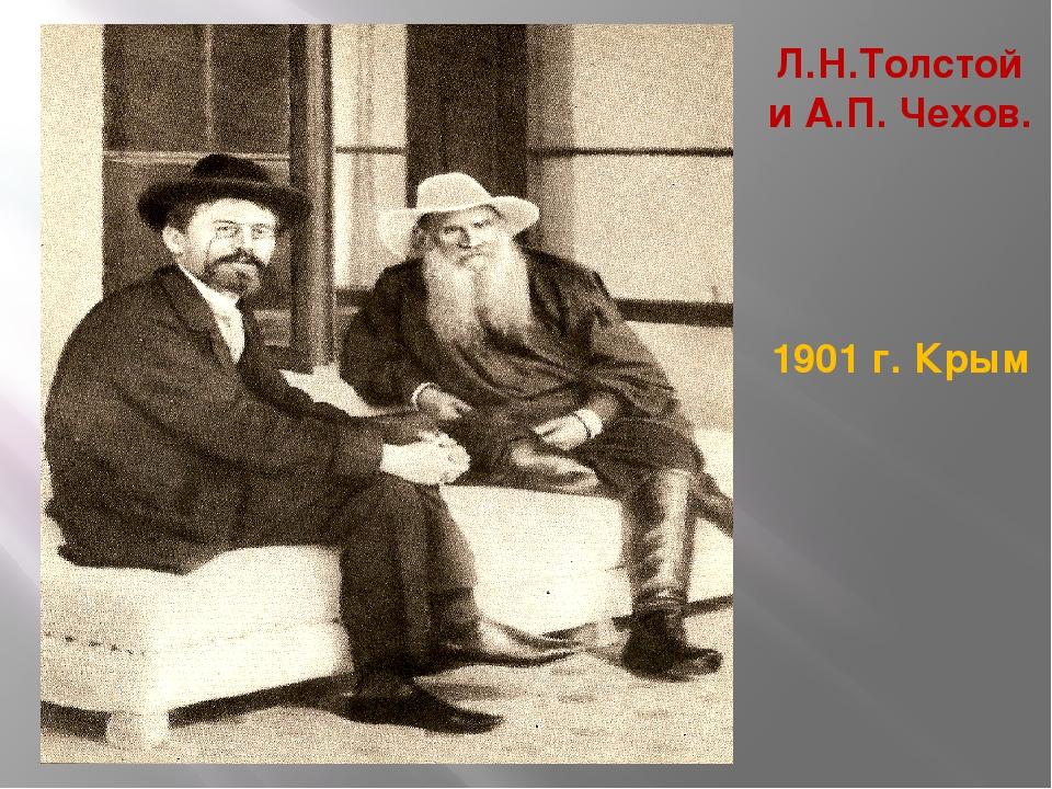 Толстой и чехов знакомство