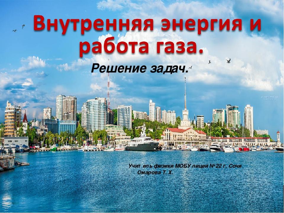 Учитель физики МОБУ лицей №22 г. Сочи Омарова Т. Х. Решение задач.
