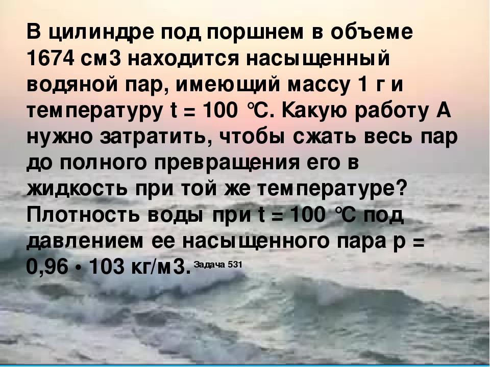 В цилиндре под поршнем в объеме 1674 см3 находится насыщенный водяной пар, им...