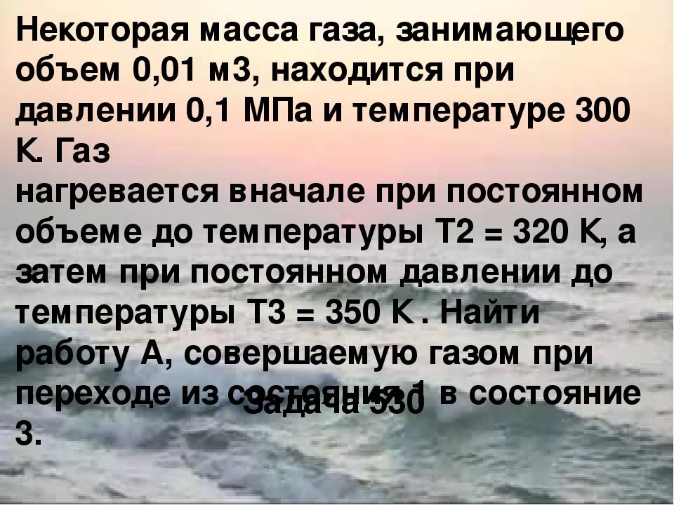 Некоторая масса газа, занимающего объем 0,01 м3, находится при давлении 0,1 М...