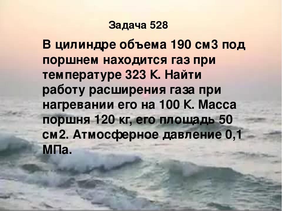 В цилиндре объема 190 см3 под поршнем находится газ при температуре 323 К. На...