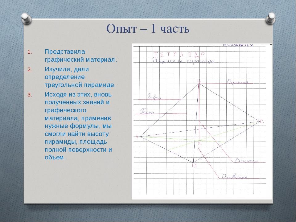 Опыт – 1 часть Представила графический материал. Изучили, дали определение тр...