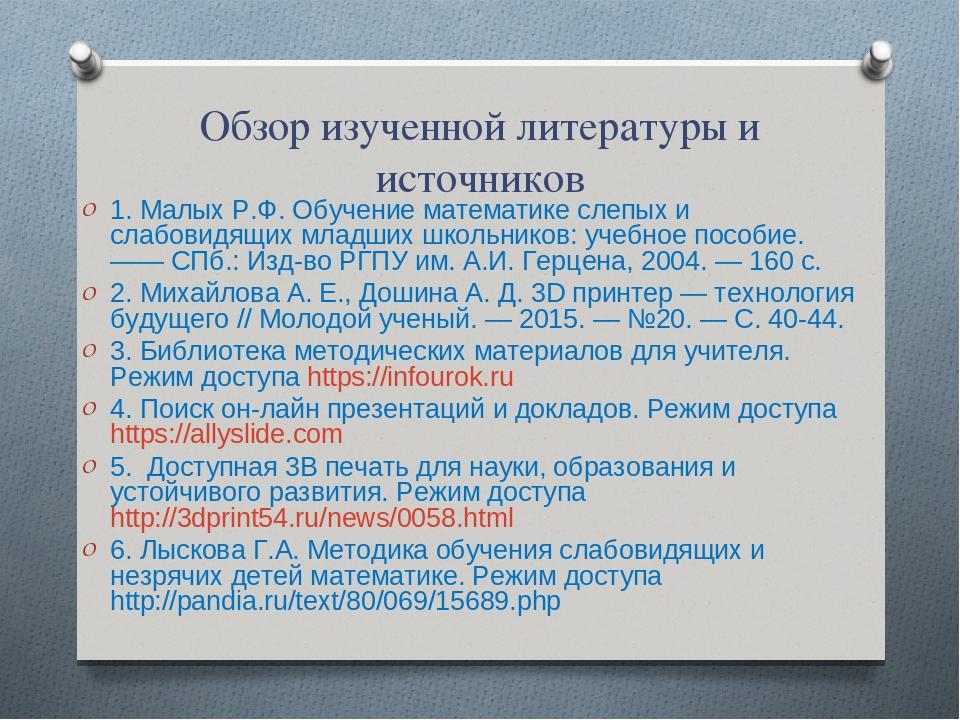 Обзор изученной литературы и источников 1. Малых Р.Ф. Обучение математике сле...