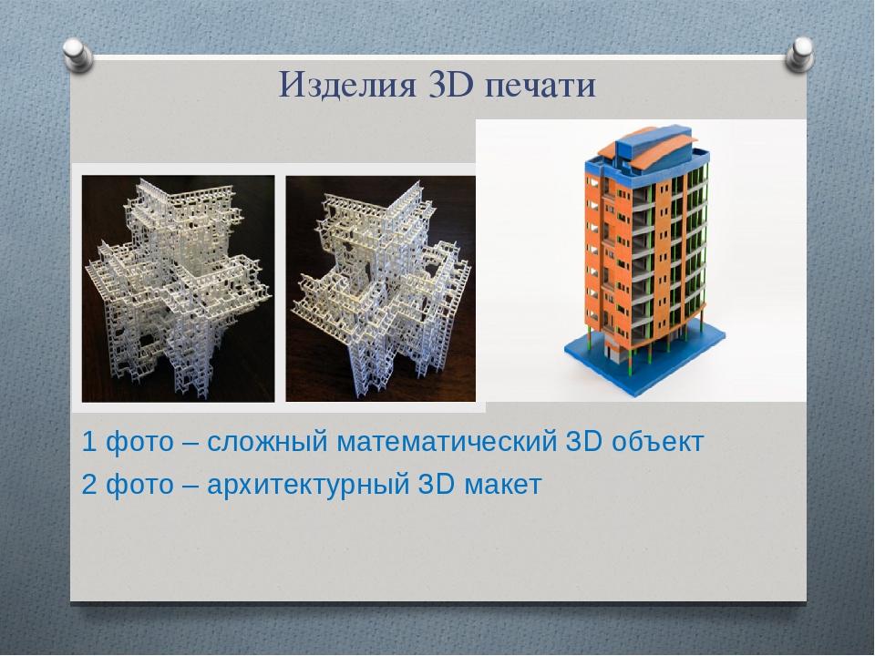 Изделия 3D печати 1 фото – сложный математический 3D объект 2 фото – архитект...