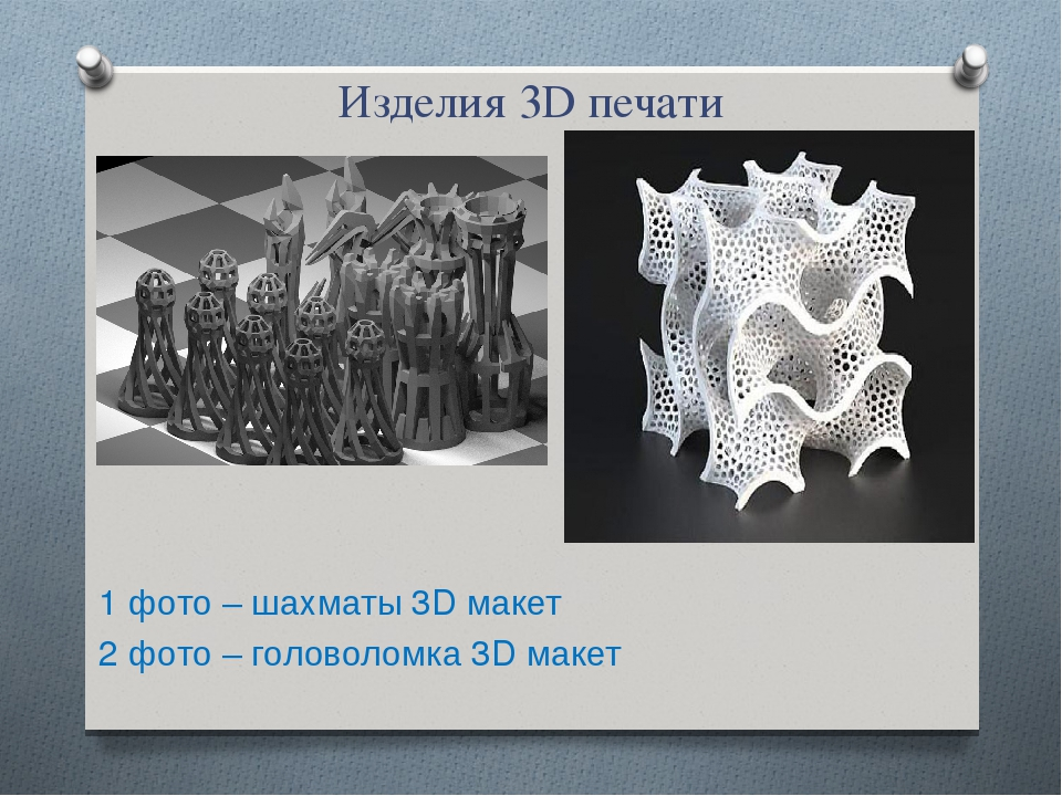 Изделия 3D печати 1 фото – шахматы 3D макет 2 фото – головоломка 3D макет