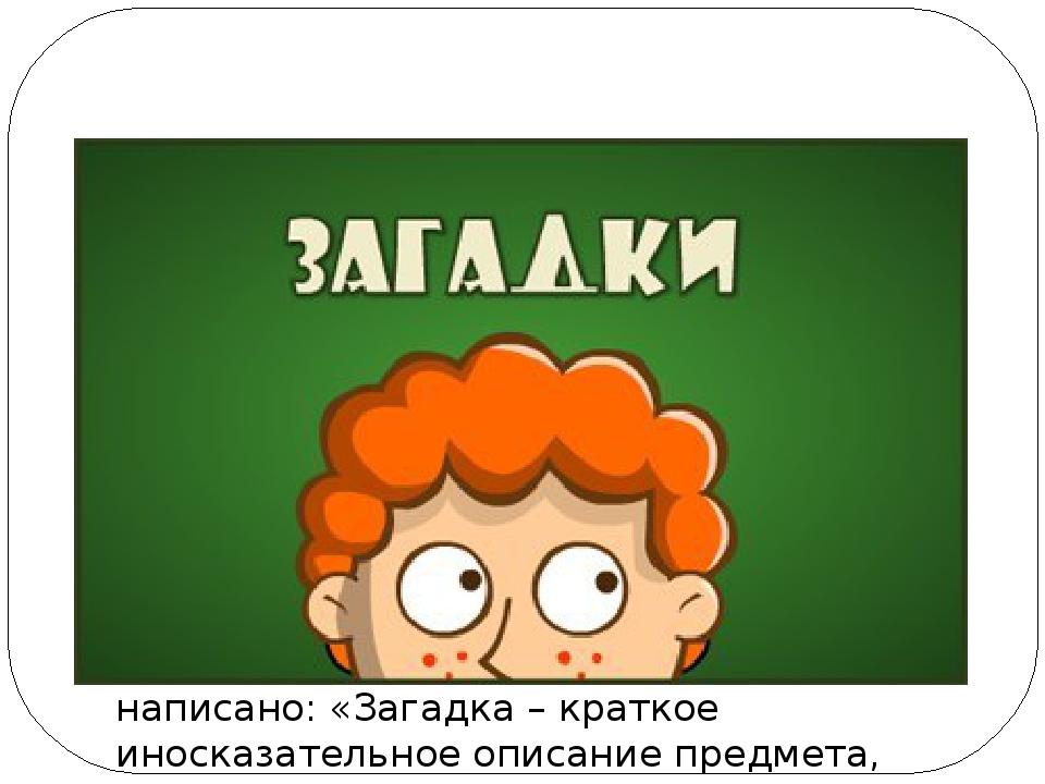 На уроках русского языка мы изучили тему «Имя прилагательное». Мы узнали мно...