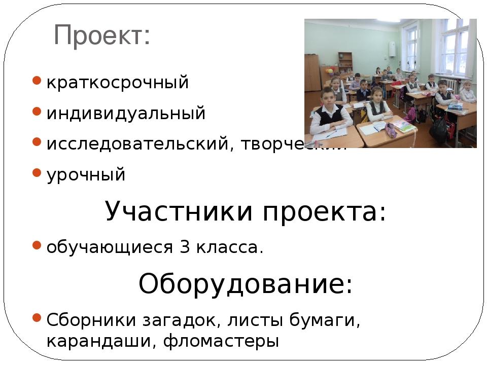 Проект: краткосрочный индивидуальный исследовательский, творческий урочный Уч...