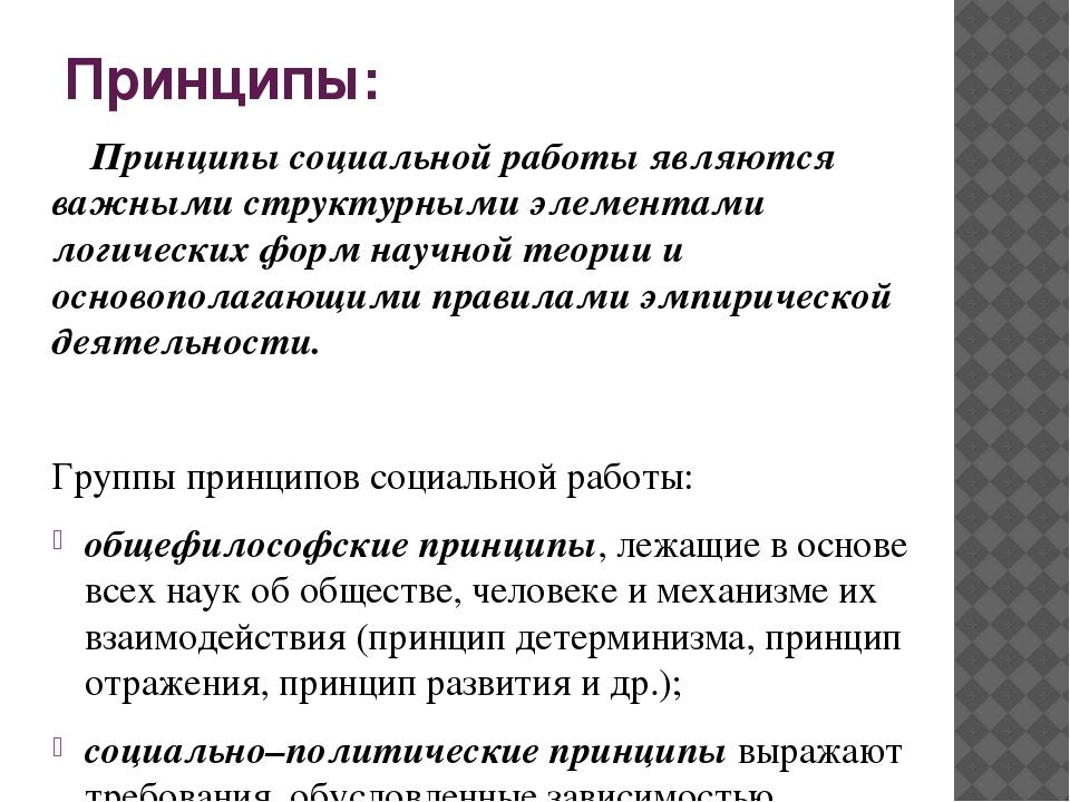 Девушка модель социального управления в социальной работе работа в прокопьевске девушки