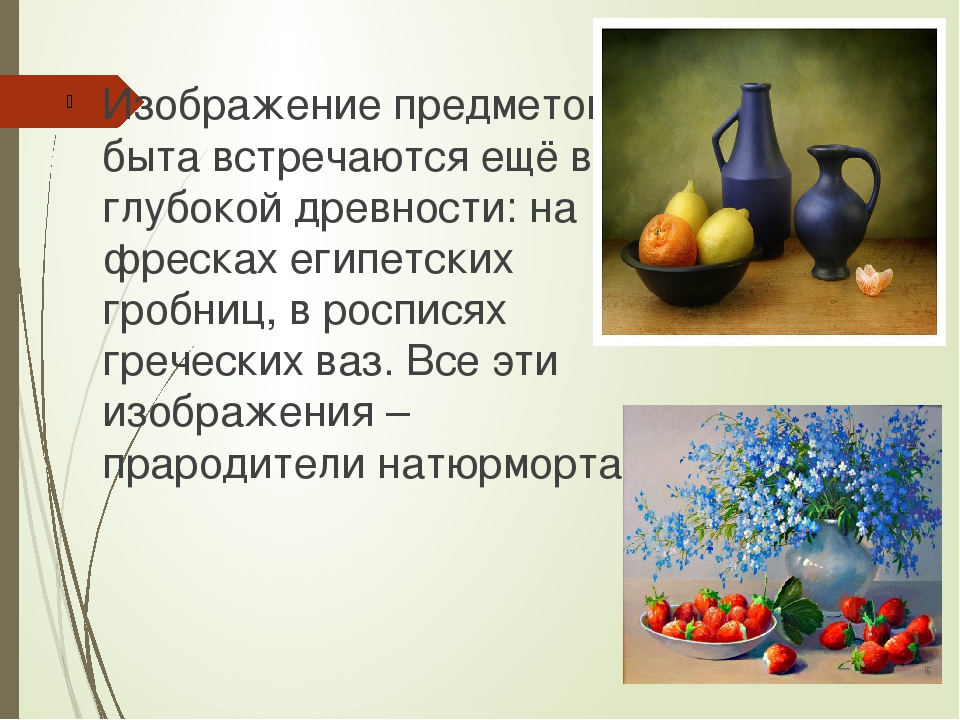 Доклад по изо на тему натюрморт 7843