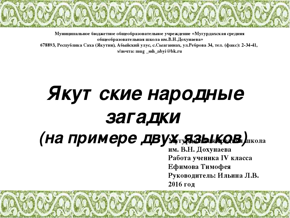 """Презентация исследовательской работы на тему """"Якутские ..."""