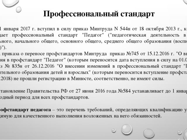 Профессиональный стандарт педагога от 18 октября 2013 г.