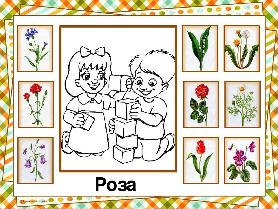 Интерактивная игра-раскраска для дошкольников «Цветы»