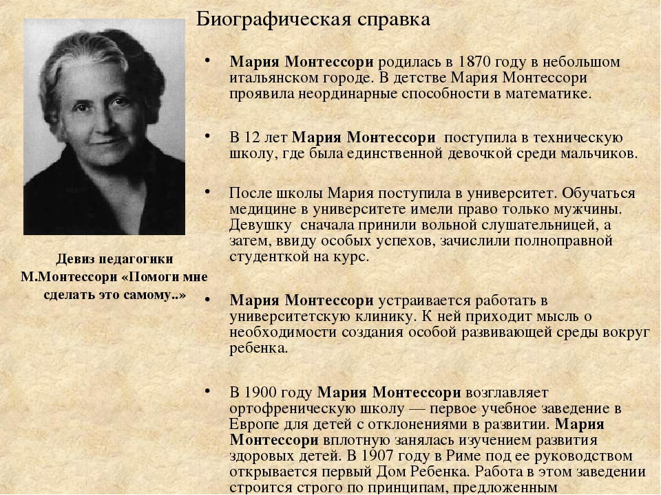 biography maria montessori Maria montessori was born on the 31st august 1870 in the town of chiaravalle, italy her father, alessandro, was an accountant in the civil service, and her mother, renilde stoppani, was well educated and had a passion for reading.