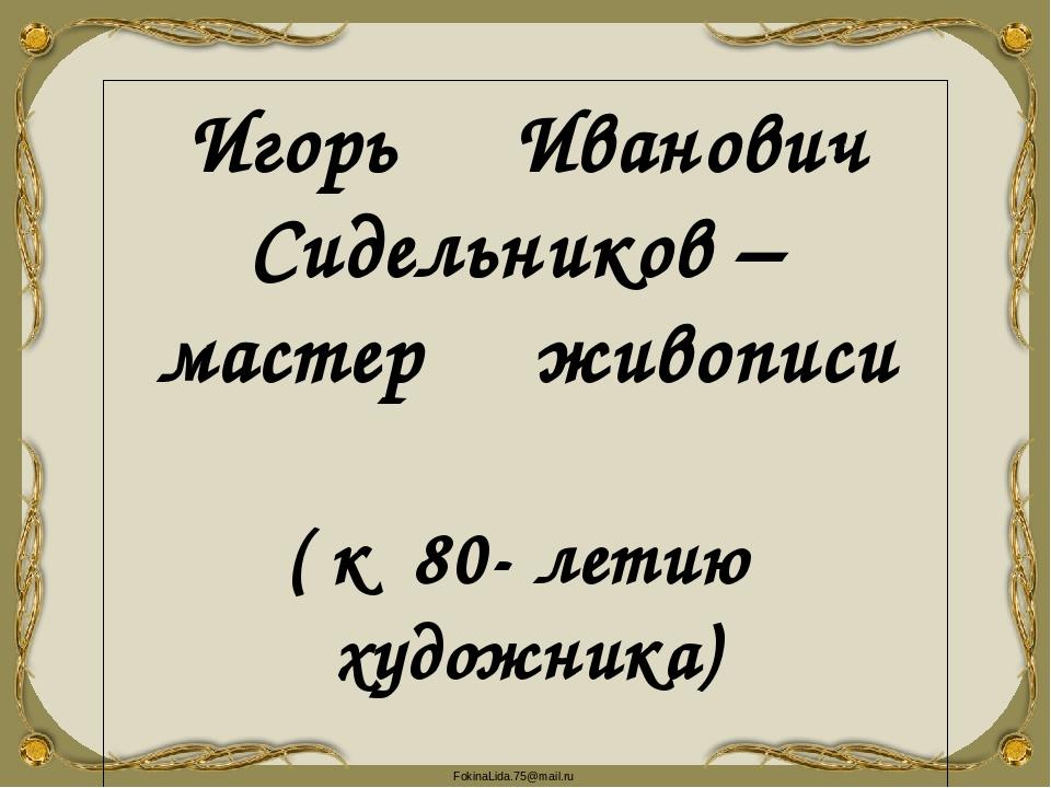 Игорь Иванович Сидельников – мастер живописи ( к 80- летию художника) FokinaL...
