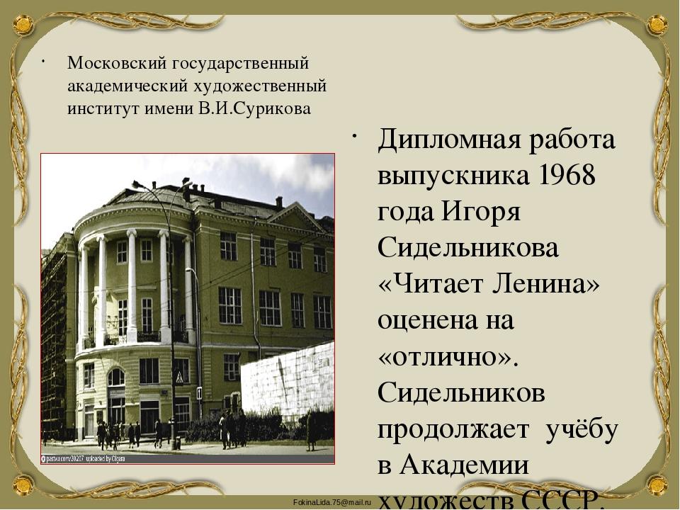 Московский государственный академический художественный институт имени В.И.С...