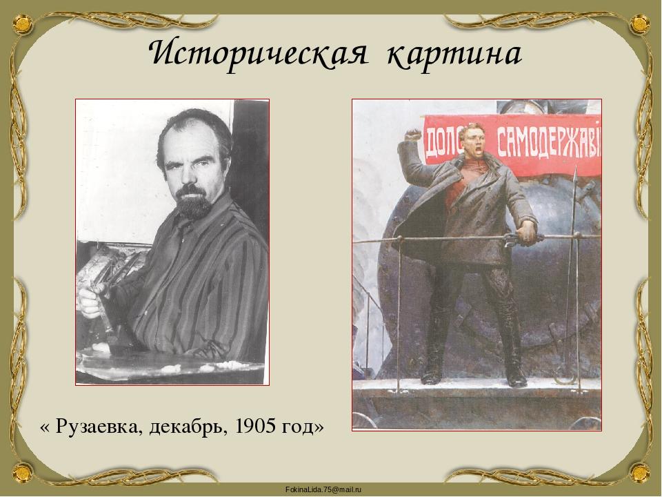 Историческая картина « Рузаевка, декабрь, 1905 год» FokinaLida.75@mail.ru