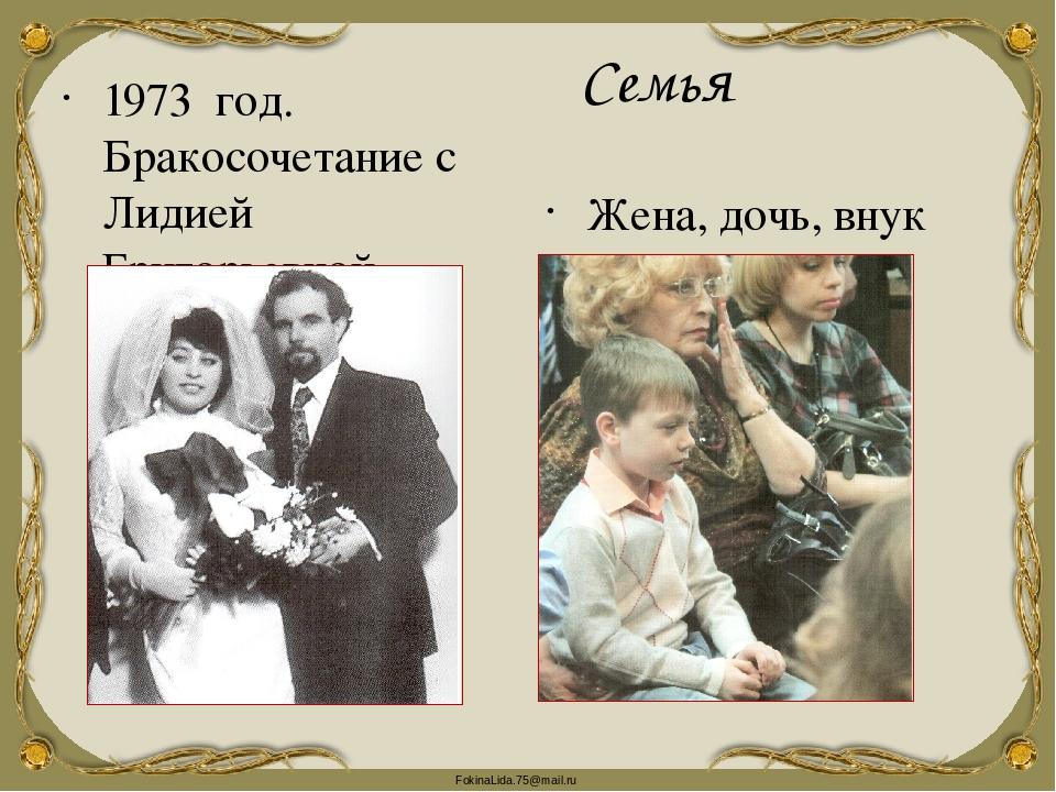 Семья 1973 год. Бракосочетание с Лидией Григорьевной Филаткиной. Жена, дочь,...