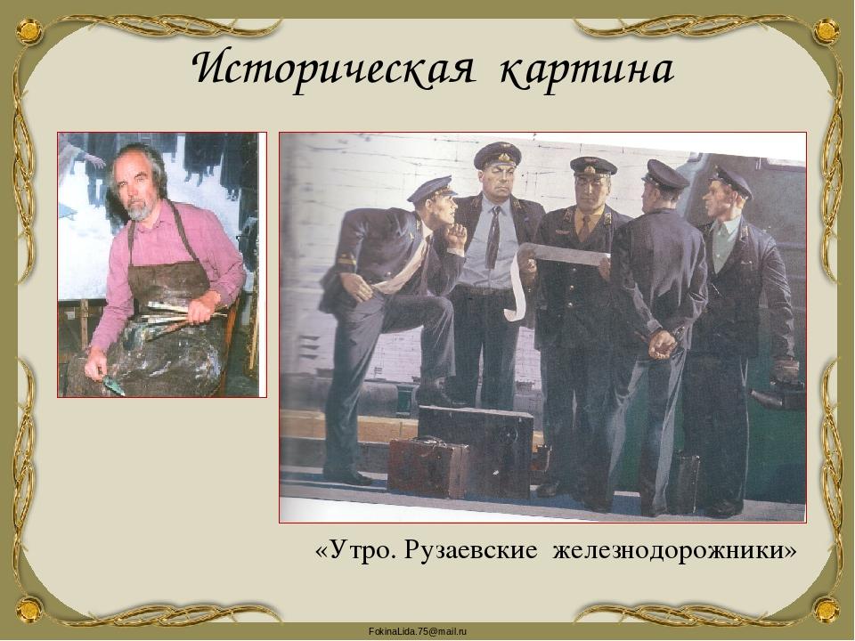Историческая картина «Утро. Рузаевские железнодорожники» FokinaLida.75@mail.ru
