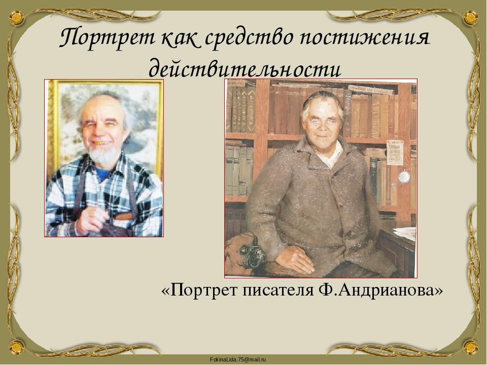 Портрет как средство постижения действительности «Портрет писателя Ф.Андриано...