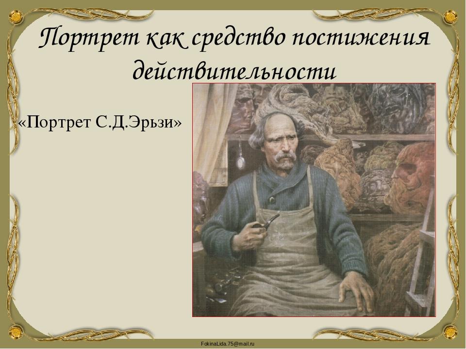 Портрет как средство постижения действительности «Портрет С.Д.Эрьзи» FokinaLi...