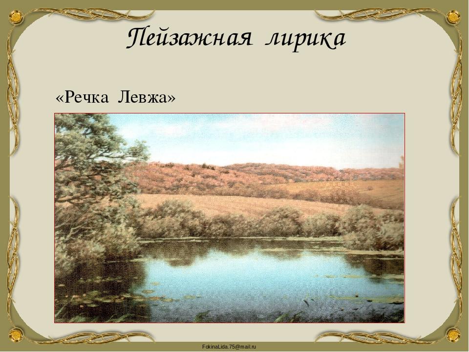Пейзажная лирика «Речка Левжа» FokinaLida.75@mail.ru