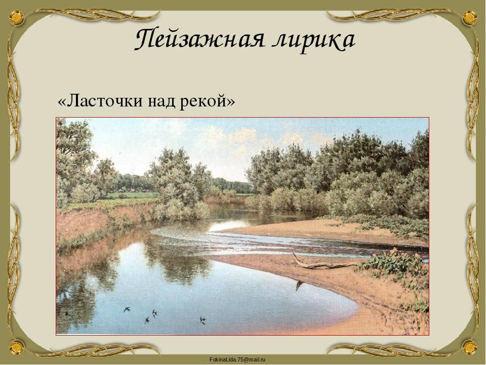 Пейзажная лирика «Ласточки над рекой» FokinaLida.75@mail.ru
