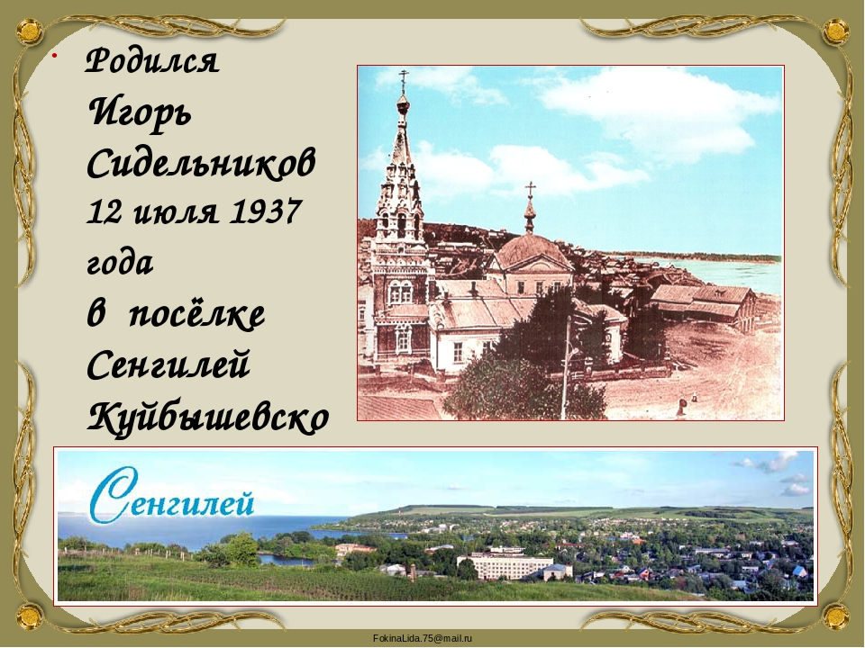 Родился Игорь Сидельников 12 июля 1937 года в посёлке Сенгилей Куйбышевской...