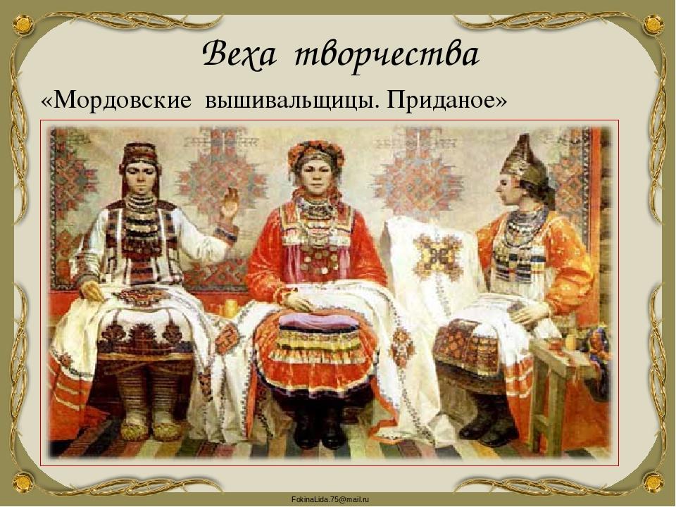 Веха творчества «Мордовские вышивальщицы. Приданое» FokinaLida.75@mail.ru