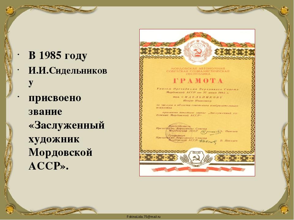 В 1985 году И.И.Сидельникову присвоено звание «Заслуженный художник Мордовск...