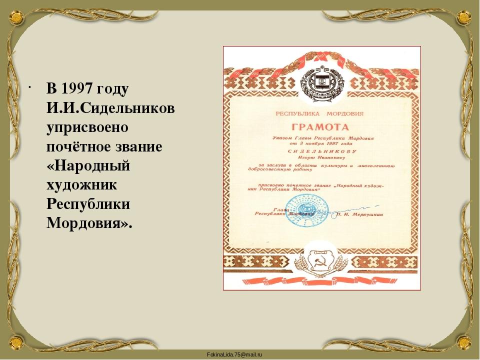 В 1997 году И.И.Сидельниковуприсвоено почётное звание «Народный художник Рес...