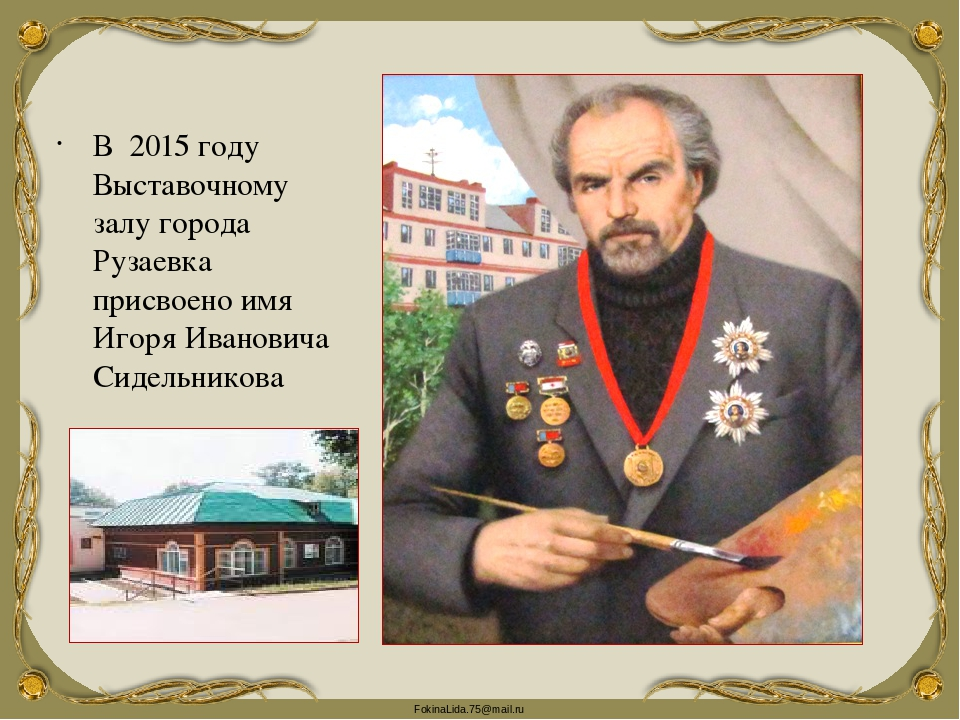В 2015 году Выставочному залу города Рузаевка присвоено имя Игоря Ивановича...