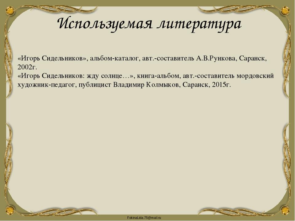 Используемая литература «Игорь Сидельников», альбом-каталог, авт.-составитель...