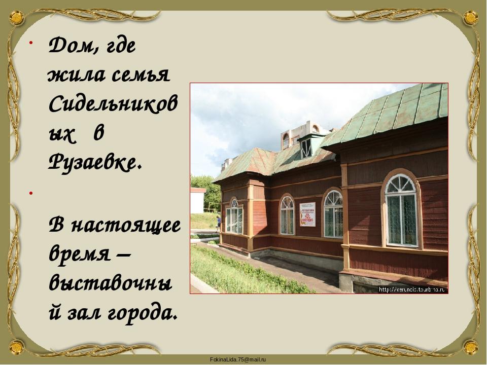 Дом, где жила семья Сидельниковых в Рузаевке. В настоящее время – выставочны...
