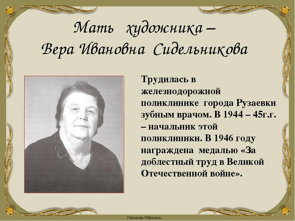 Мать художника – Вера Ивановна Сидельникова Трудилась в железнодорожной полик...