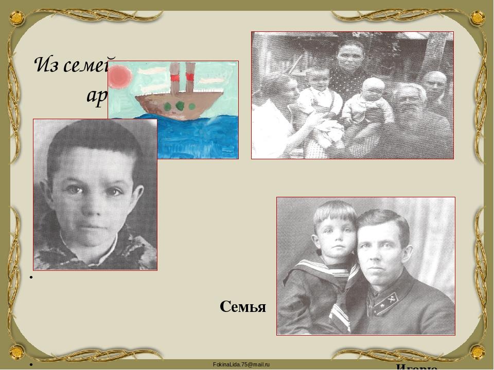 Из семейного архива Семья Сидельниковых Игорю 5 лет Отец И.А.Сидельников с 5...
