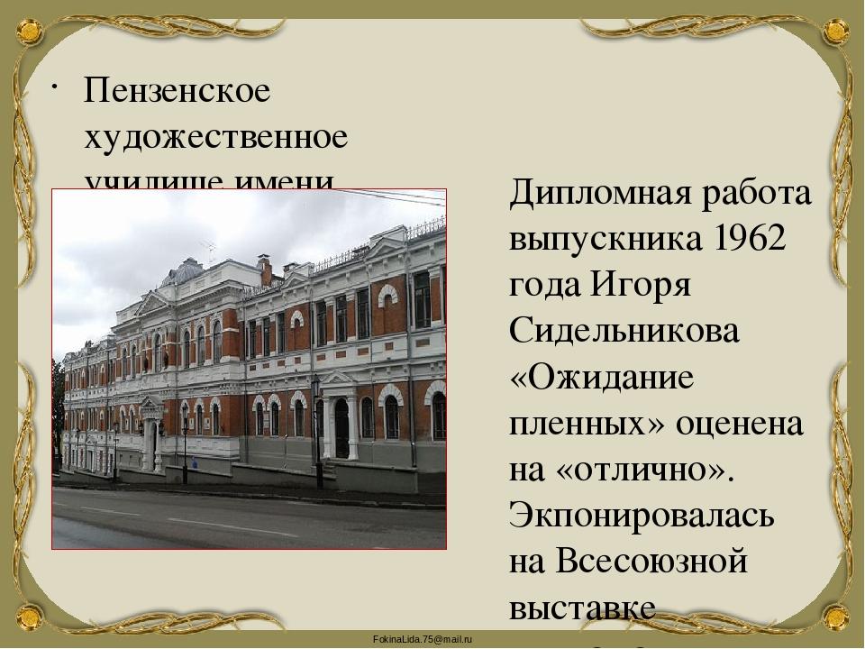 Пензенское художественное училище имени К.А.Савицкого Дипломная работа выпус...