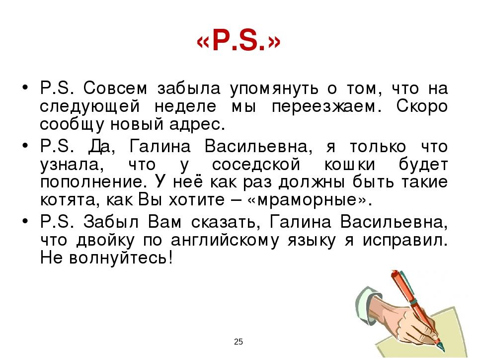* «Р.S.» P.S. Совсем забыла упомянуть о том, что на следующей неделе мы перее...