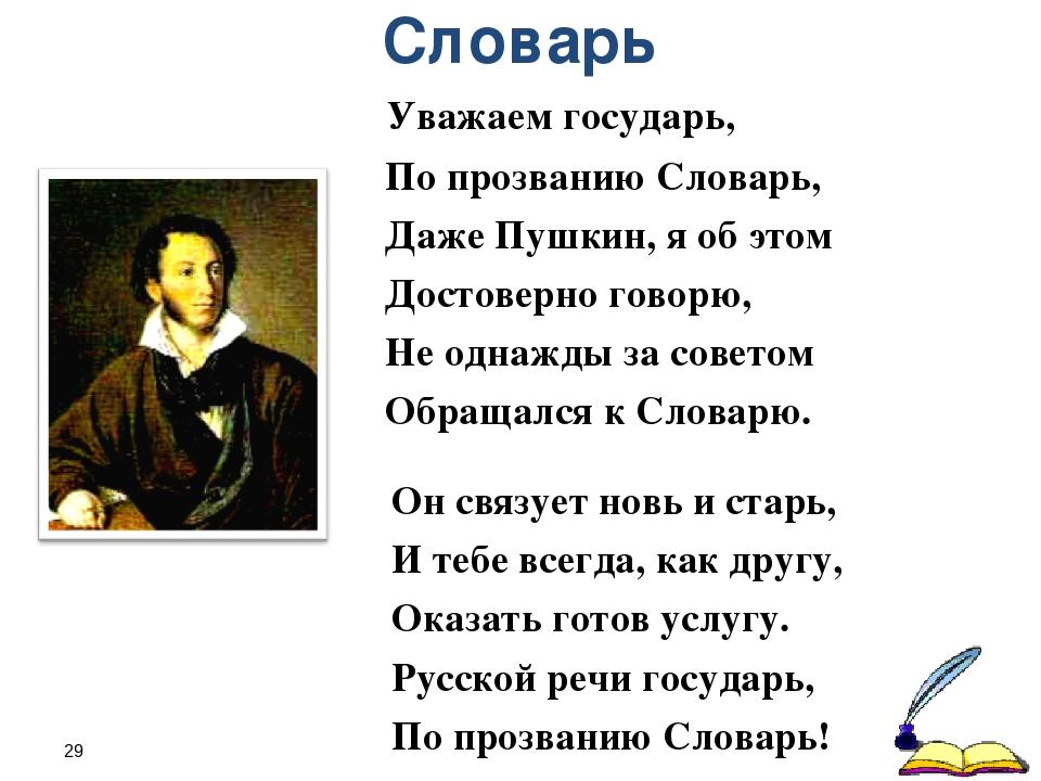* Словарь Уважаем государь, По прозванию Словарь, Даже Пушкин, я об этом Дост...