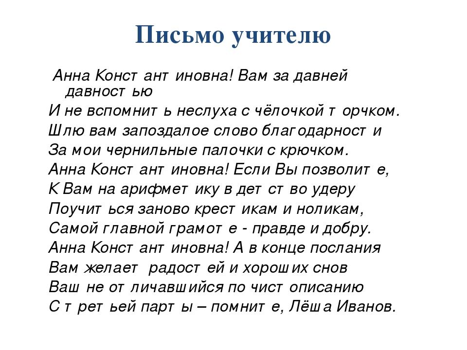 Письмо учителю Анна Константиновна! Вам за давней давностью И не вспомнить не...