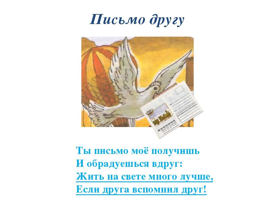 Письмо другу Ты письмо моё получишь И обрадуешься вдруг: Жить на свете много...