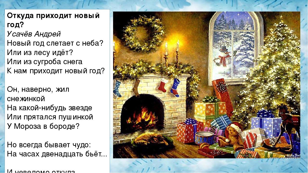 Аусачева откуда приходит новый год